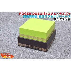 ROGER DUBUIS名贵手表正品附件