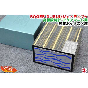 ROGER DUBUIS Luxury watch for Aquamare ■Genuine box/box (2)