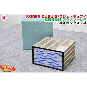 ROGER DUBUIS/ロジェ・デュブイ 高級腕時計 アクアマーレ用■純正ボックス・箱(4)