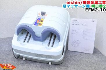 【ライトブルー】eishin/エイシン 足マッサージ器 「明日香2」EFM2-10■明日香1 EFM1の新型モデル■足裏マッサージ ツボ押し マッサージ【リモコンなし】【中古】あすかアスカ■マッサージ機