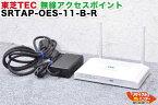 ■東芝TEC 無線アクセスポイント■SRTAP-OES-11-B-R■ST-700/ST-701に使用出来ます■東芝テック ポスレジ/POSレジ