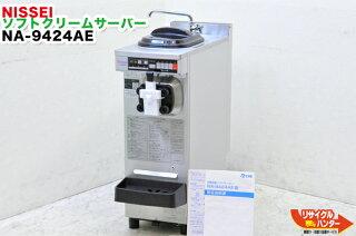 ソフトクリームサーバー