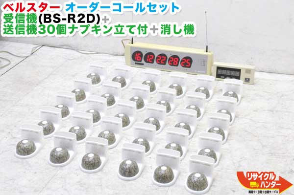 ハーモニー ベルスター オーダーコールシステム BS R2D□受信器+