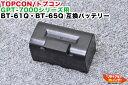 TOPCON/トプコン GPT-7000シリーズ用 BT-61Q・BT-65Q 互換バッテリー■対応機種:GPT-7000i・GPT-7000・GPT-7001・GPT-7003・GPT-7003F・GPT-7005・GPT-7005F・GPT-9000A等