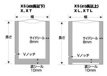 真空袋彊美人(100枚入)XS-121770μ×120mm×170mm【真空袋クリロン化成株式会社真空パック高透明ナイロンポリ規格袋】