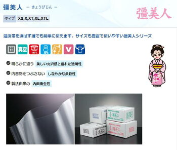 【真空袋】彊美人(100枚入)XS-1217☆70μ×120mm×170mm