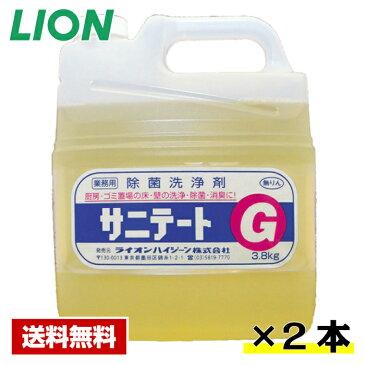 除菌洗浄剤 サニテートG 3.8kg×2本 ライオン 1ケース 詰め替え用 【業務用】