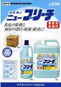 漂白剤 ニューブリーチ 5kg 食品添加物 ライオン 詰め替え用 業務用 2