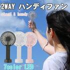 扇風機ハンディ小型携帯扇風機首かけ手持ちUSB充電LEDイルミネーション卓上ハンディファンポータブル7枚羽根熱中症対策グッズ送料無料ホワイトピンクブラック