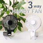 ハンディファンクリップ3way折りたたみ扇風機送料無料熱中症対策グッズ小型扇風機手持ち扇風機充電式USB充電3段階切換ポータブル扇風機ホワイトブラック
