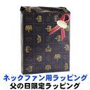 薔薇雑貨のヒーリングローズ&REで買える「ネックファン用父の日専用ラッピング」の画像です。価格は165円になります。