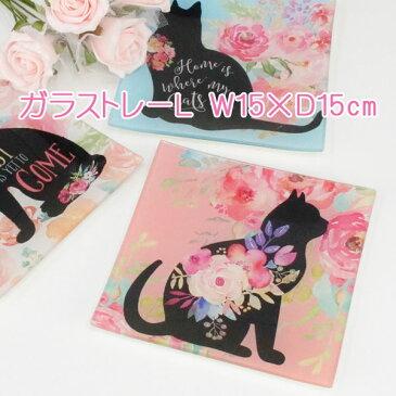 ガラストレー Lサイズ おしゃれ 小物置き かわいい 猫柄 猫雑貨 インテリア 15×15cm