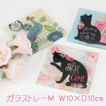 ガラストレー Mサイズ おしゃれ 小物置き かわいい 猫柄 猫雑貨 インテリア 10×10cm