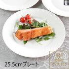 プレート皿おしゃれ1枚ディナープレート25.5cm食器32019ホテル仕様中皿丸皿白食器ホワイトWilmaxウイルマックス