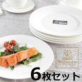 プレート 皿 おしゃれ 6枚セット ディナープレート 25.5cm 食器 32019 白い食器 送料無料 ホテル仕様 中皿 丸皿 白 食器 ホワイト Wilmax ウイルマックス