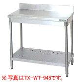 タニコー 作業台 (バックガードあり)幅900×奥行450×高さ800(mm)TX-WT-945
