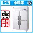 ホシザキ 冷蔵庫 HR-120LZT【 業務用 冷蔵庫 】【 業務用冷蔵庫 】【送料無料】