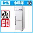 ホシザキ 冷蔵庫 HR-63LZT【 業務用 冷蔵庫 】【 業務用冷蔵庫 】【送料無料】