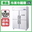 ホシザキ 冷凍冷蔵庫 HRF-120LZT【 業務用 冷凍冷蔵庫 】【 業務用冷凍冷蔵庫 】【送料無料】