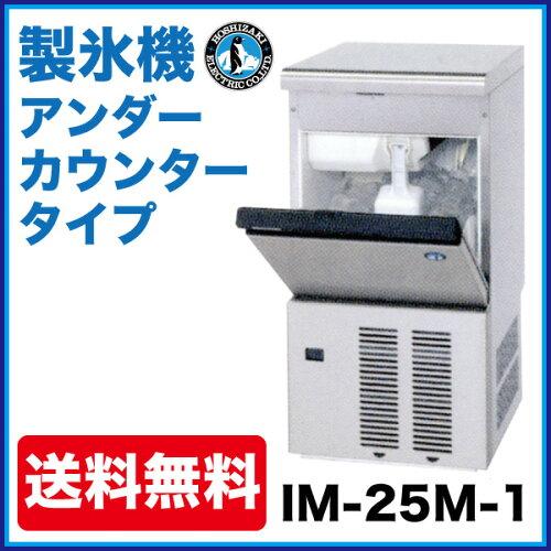 ホシザキ 製氷機 IM-25M-1アンダーカウンタータイプ 25kg【 製氷機 業...