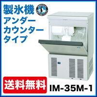 製氷機、アンダ—カウンタータイプ、35kg
