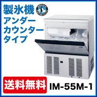 新品:ホシザキ製氷機IM-55Mアンダーカウンタータイプ55kg【ホシザキ製氷機】【ホシザキ製氷機】【業務用製氷機】【製氷機業務用】【smtb-f】