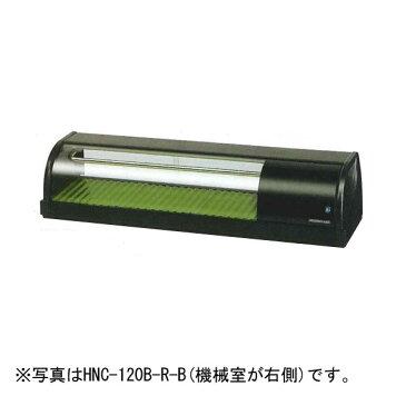 新品:ホシザキ 冷蔵ネタケースHNC-120B-R(L)-B