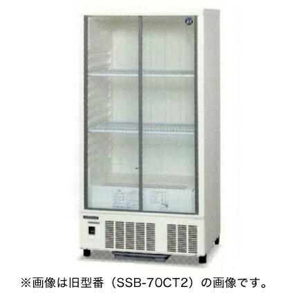 ホシザキ 冷蔵ショーケース SSB-70CT2 幅700×奥行450×高さ1410(mm) 210リットル【 ホシザキ...