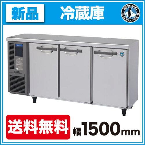ホシザキ コールドテーブル 冷蔵庫 RT-150MTF【 ホ...