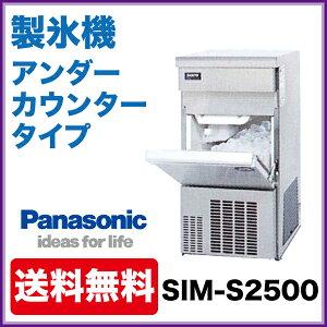 新品:パナソニック(旧サンヨー) 製氷機 SIM-S2500 パナソニック (旧サンヨー) 製氷機 SIM...