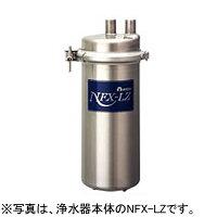 新品:メイスイ業務用浄水器I形NFXシリーズNFX-LZ交換用カートリッジ【業務用浄水器】【浄水器】【smtb-f】