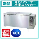 新品:ダイレイ 冷凍ストッカー L-100 ダイレイ 冷凍ストッカー L-100まぐろフリーザー(-...