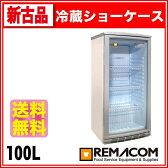 【新古品】冷蔵ショーケース 100リットルタイプ ( 冷蔵庫 小型 )幅475×奥行517×高さ1018(mm)RCS-100【送料無料】【台数限定】