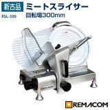 【新古品】レマコム 電動 ミートスライサー RSL-300 【送料無料】【台数限定】