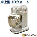 【翌日発送・送料無料】新品:レマコム ミキサー 卓上型 10クォート RM-G10A