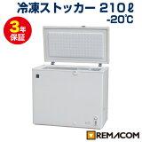 【メーカー3年保証・送料無料】新品:レマコム 業務用 冷凍ストッカー 冷凍庫 210L 急速冷凍機能付 家庭用 RRS-210CNF