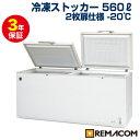 【 3年保証 送料無料 】 新品 レマコム 業務用 冷凍ストッカー 冷凍庫 560L 急速冷凍機能付 RRS-560 チェスト フリーザー 大容量
