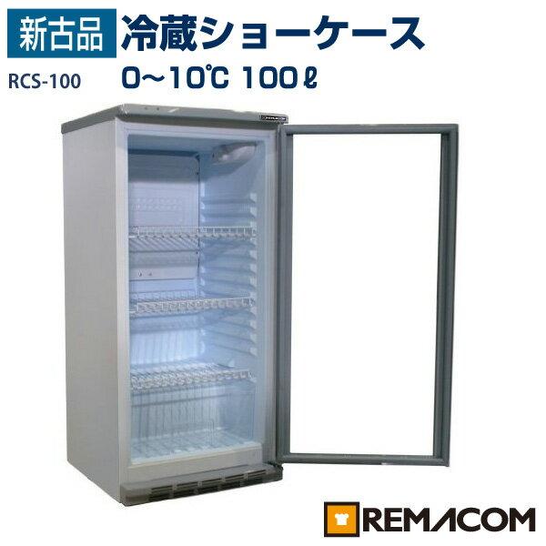 【新古品】冷蔵ショーケース RCS-100 100リットルタイプ( 冷蔵庫 小型 ) 【送料無料】【台数限定】