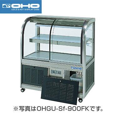 新品 大穂製作所(OHO)冷蔵ショーケース 256リットル幅2100×奥行500×高さ995(mm)OHGU-Sf-2100FK(前引戸、背面壁付・フレームヘアーライン仕上げ)