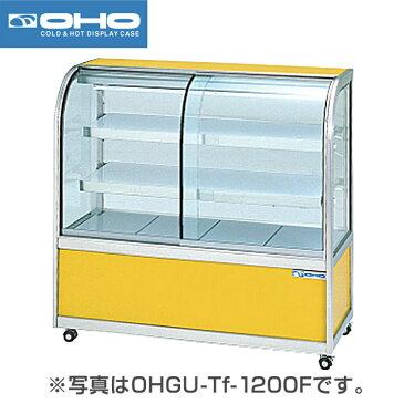 新品 大穂製作所(OHO)冷蔵ショーケース 275リットル幅2100×奥行500×高さ1150(mm)OHGU-Tf-2100FK(前引戸、背面壁付・フレームヘアーライン仕上げ)