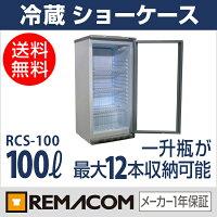 冷蔵ショーケース、100リットル、一升瓶