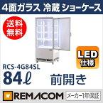新品:レマコム4面ガラス冷蔵ショーケース(LED仕様)前開きタイプ 84リットル幅425×奥行412×高さ987(mm) RCS-4G84SL
