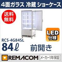 冷蔵ショーケース、84リットル、LED
