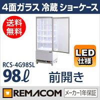 冷蔵ショーケース、98リットル、LED、4面ガラス