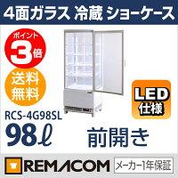 冷蔵ショーケース、LED、98リットル