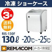 冷凍ショーケース、130リットル、-20℃〜-25℃、アイスショーケース