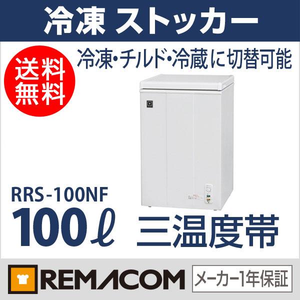 新品:レマコム 冷凍ストッカー RRS-100NF 100L 冷凍庫 小型 家庭用 【送料無料】
