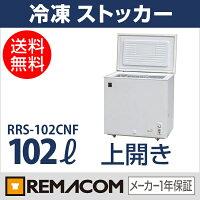 冷凍ストッカー、102リットル、-20℃
