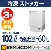 冷凍ストッカー、超低温-60℃、102リットル、ポイント3倍