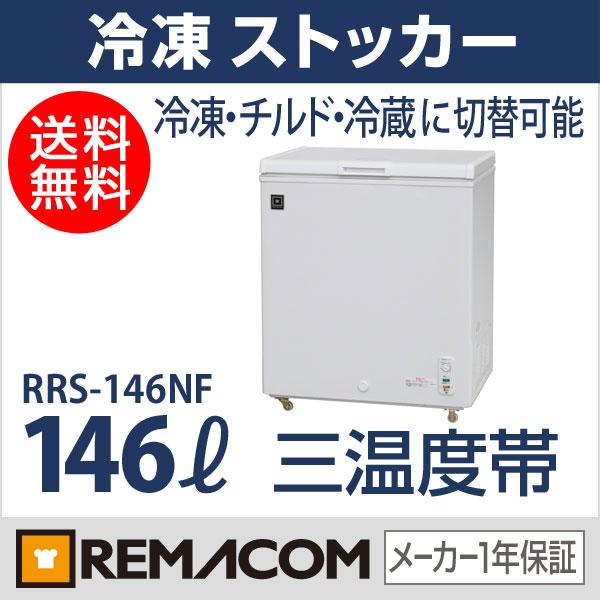 新品:レマコム 冷凍ストッカー RRS-146NF 146L 冷凍庫 小型 家庭用 【送料無料】